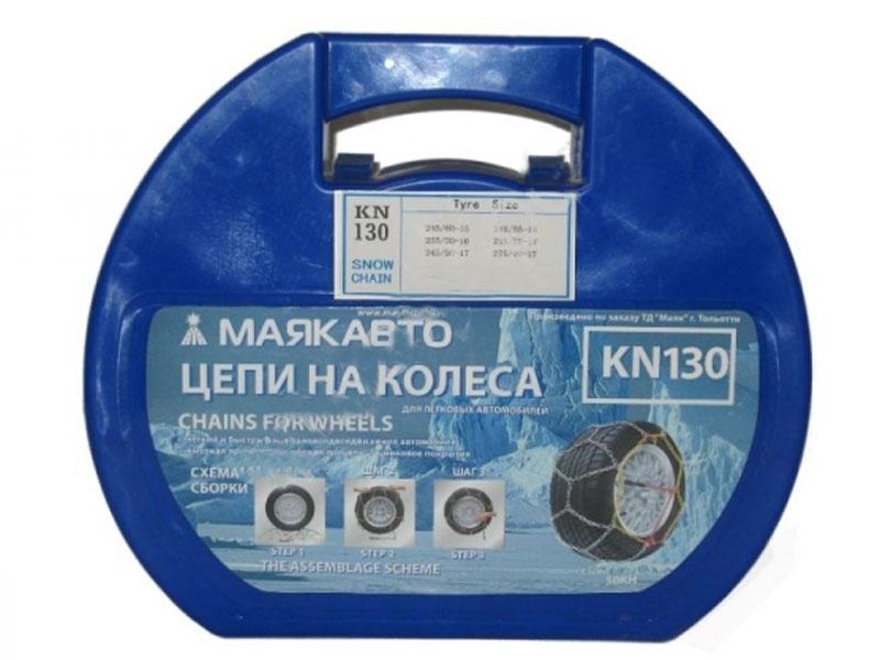 Цепи противоскольжения МаякАвто КN130 1/5_ 130ц