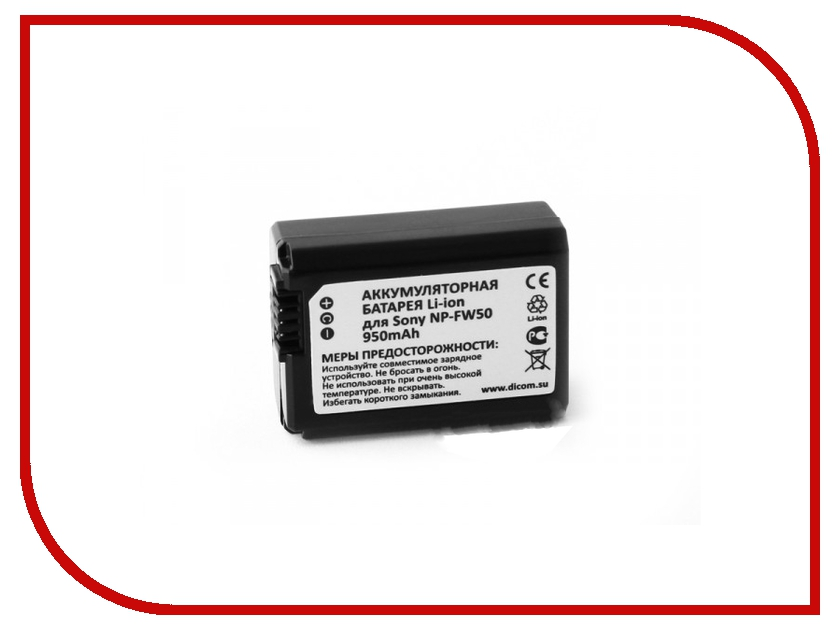 Аккумулятор Dicom DS-FW50