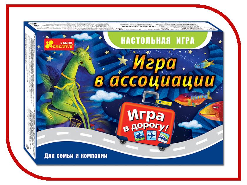 Настольная игра Ranok Creative Игра в ассоциации 12170004Р игра ranok creative магический кристалл green 12138014р
