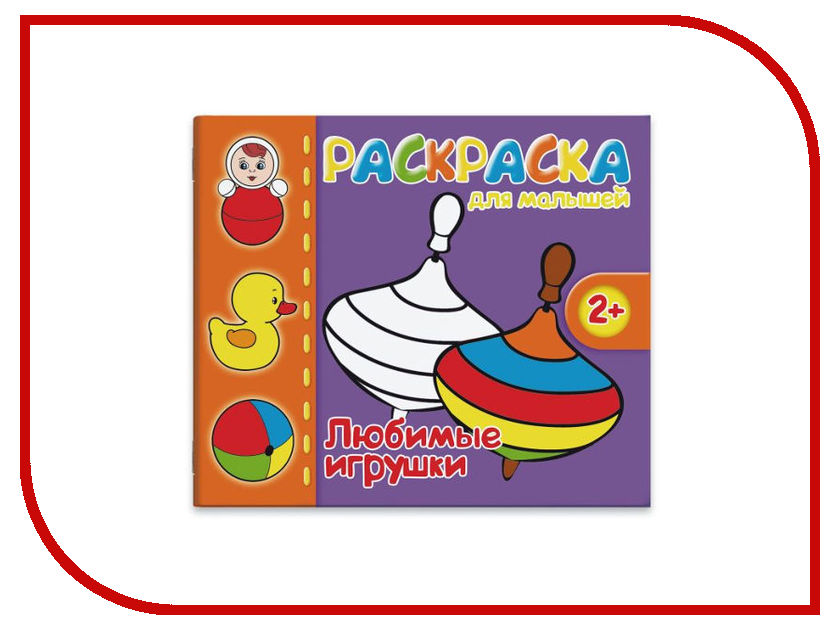 Раскраска Феникс+ Любимые игрушки 37288 bmw серии детские игрушки автомобиля детские игрушки
