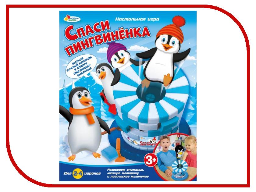 Настольная игра Играем вместе Спаси Пингвинчика B907077-R настольные игры играем вместе игра настольная футбол