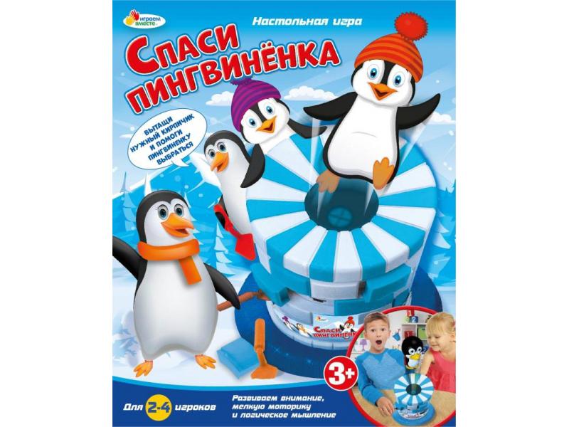 Настольная игра Играем вместе Спаси Пингвинчика B907077-R настольная игра играем вместе освободи зайку b756704 r