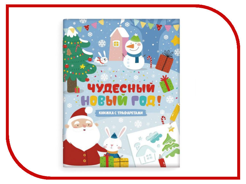 Книжка-картинка с трафаретами Феникс+ Чудесный Новый год 48914 феникс книжка развивающие тесты память