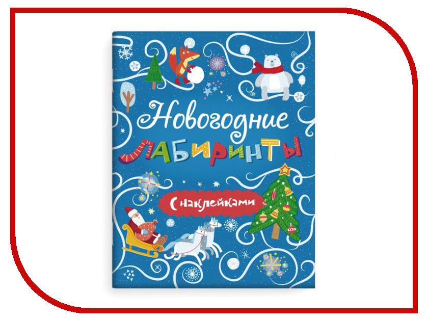 Книжка-картинка с наклейками Феникс+ Новогодние лабиринты 48108 феникс книжка развивающие тесты память