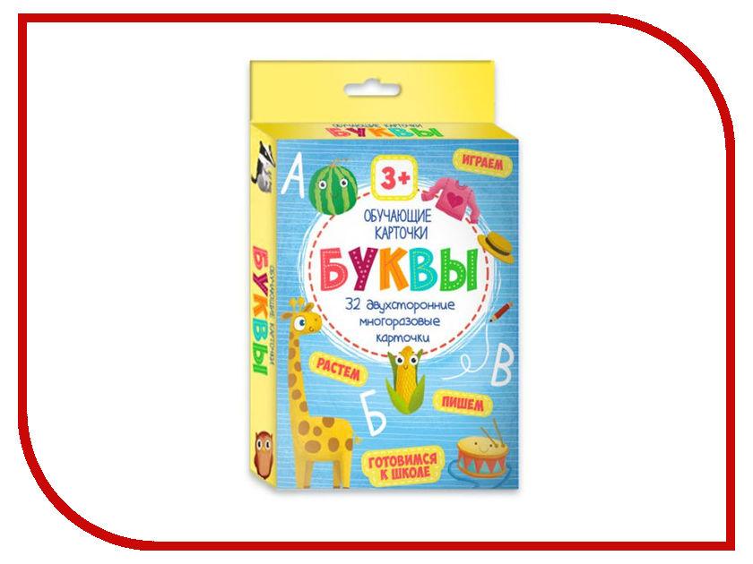 Обучающая книга Обучающие карточки Феникс+ Буквы 48129 шпаргалки для мамы обучающие карточки складываем буквы