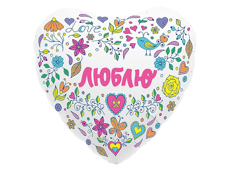 Шар фольгированный Agura Признание в любви Сердце 18-inch White 3803589