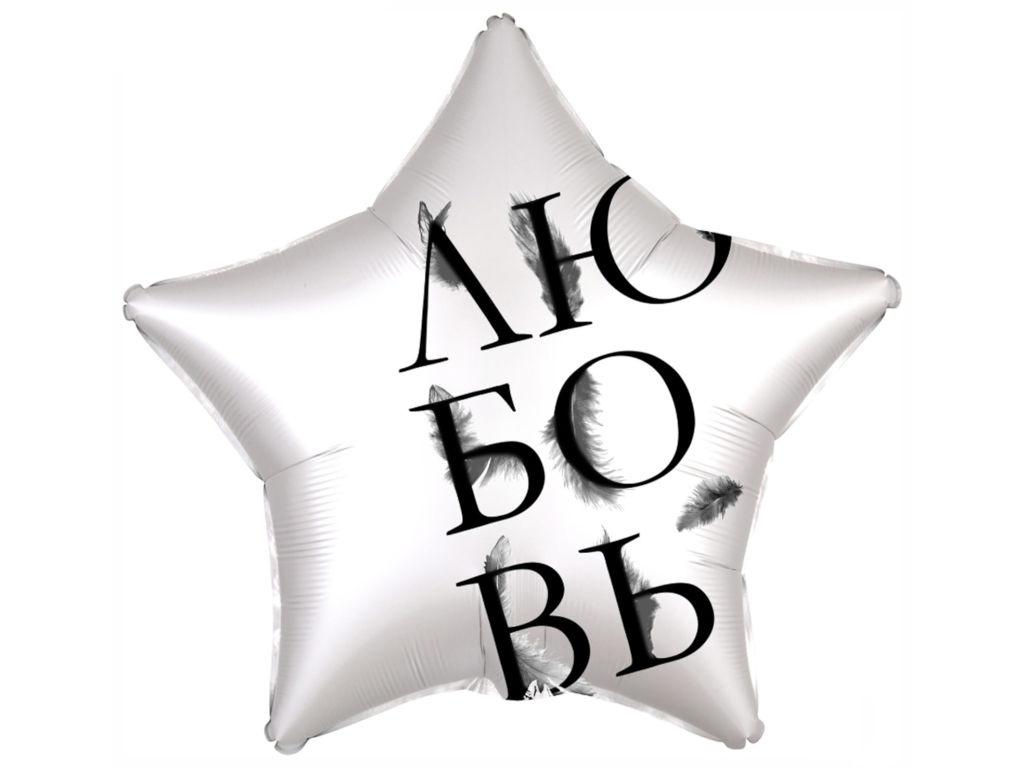 Шар фольгированный Agura Любовь окрыляет Звезда 21-inch White Mystic 3871866