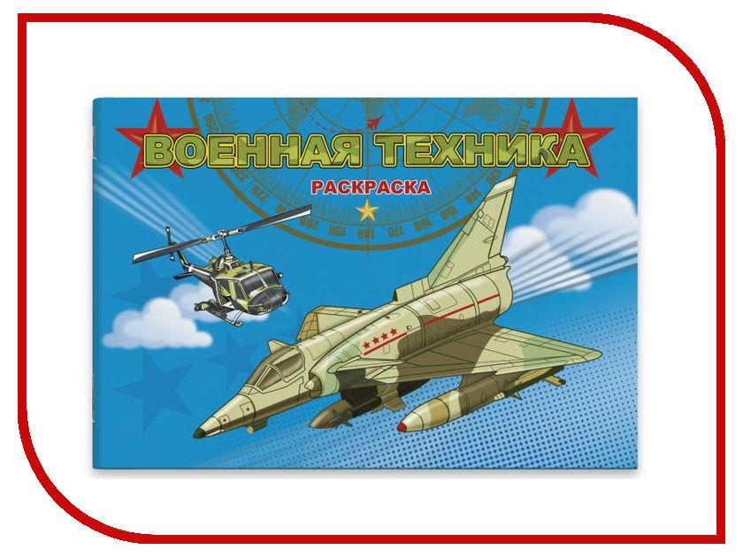 Набор для раскрашивания Феникс+ Военная техника 47327 учебники феникс история для бакалавров