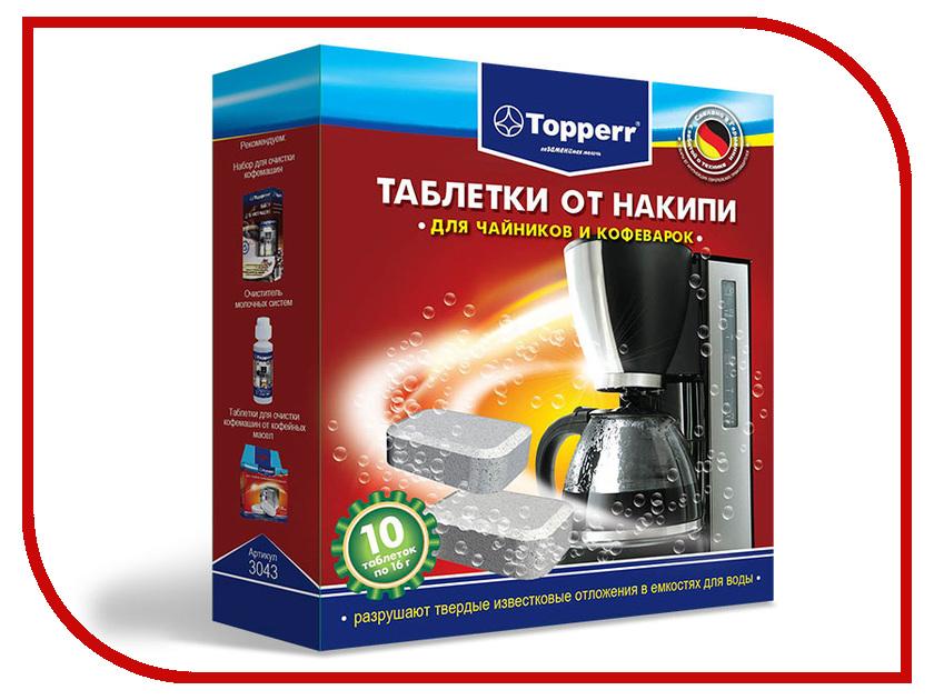 Таблетки от накипи для чайников и кофеварок Topperr 10шт 3043 topperr таблетки для п м topperr 3306