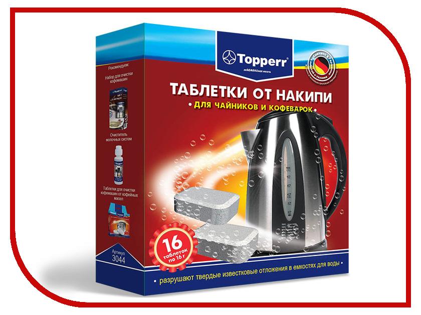 Таблетки от накипи для чайников и кофеварок Topperr 16шт 3044 topperr таблетки для п м topperr 3306