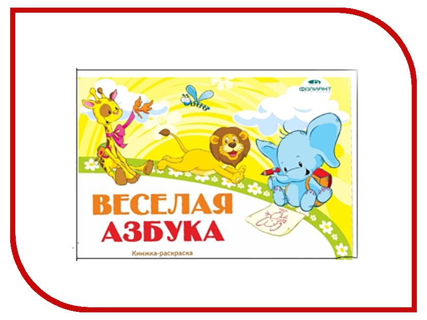Книжка-раскраска Фолиант Веселая азбука КРВА юмова юлия романова е моя веселая азбука говорящий планшетик