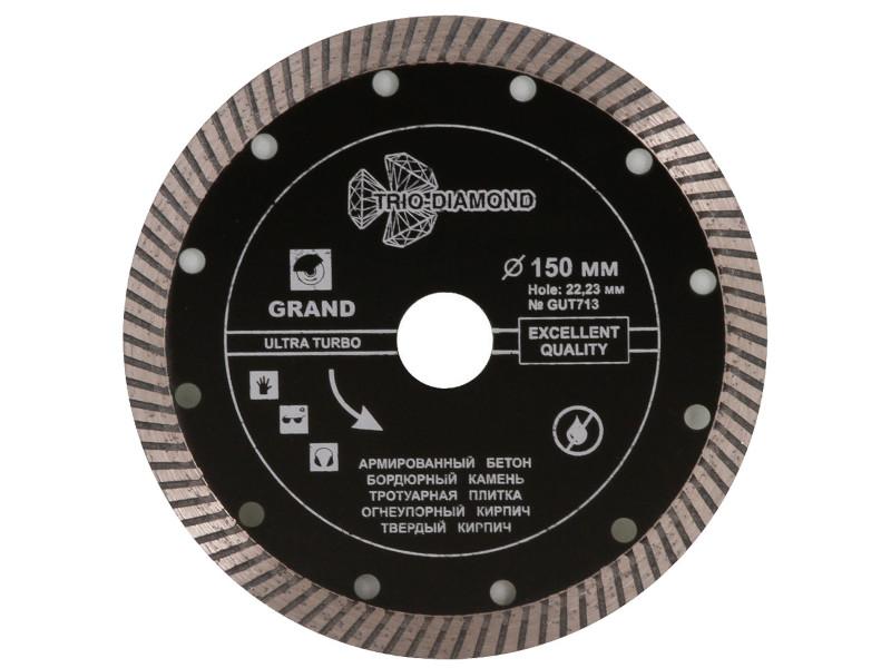 Диск Trio Diamond Turbo Grand Hot Press GUT713 алмазный 150x10x22.23mm