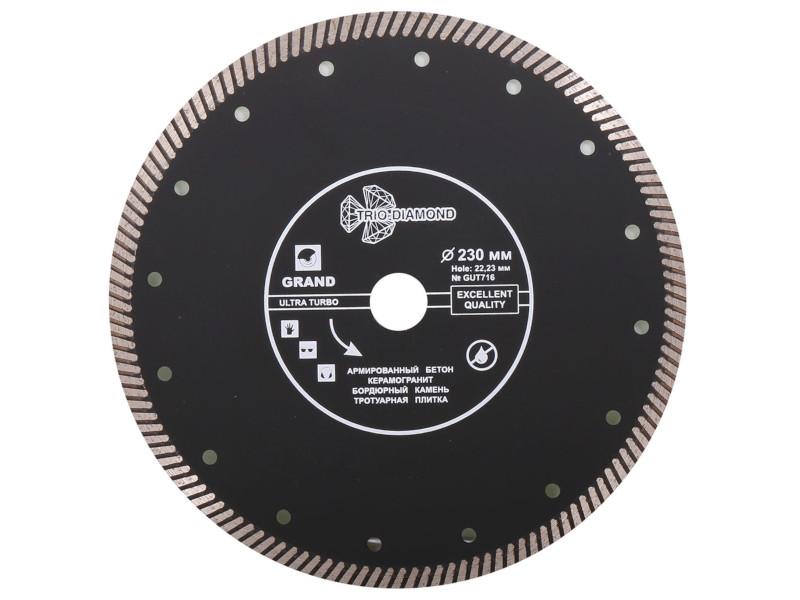 Диск Trio Diamond Turbo Grand Hot Press GUT716 алмазный 230x10x22.23mm