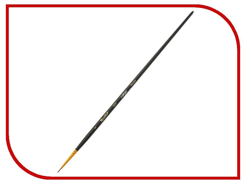 Кисть Roubloff Колонок, круглая №1 (длинная ручка) ЖК1-01,07Ж