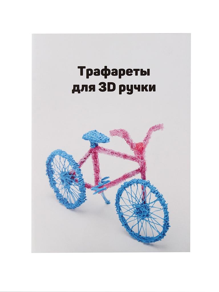 Аксессуар Трафареты GS 10шт GS10