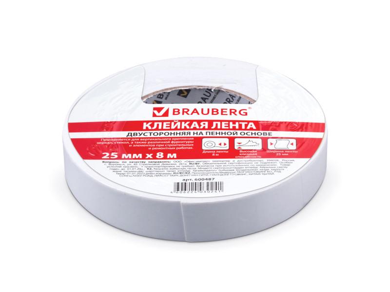 Клейкая лента Brauberg 25mm х 8m 600487