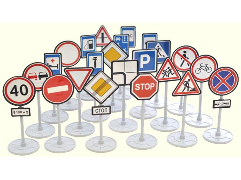 Игрушка Игровой набор Форма Дорожные знаки С-158-Ф