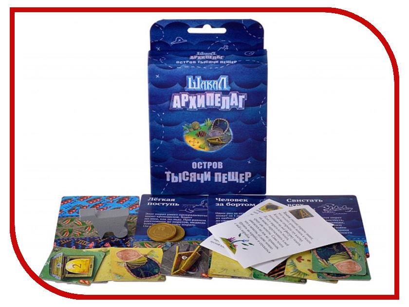 Настольная игра Magellan Шакал Архипелаг Остров Тысячи пещер MAG112976 гусиный остров