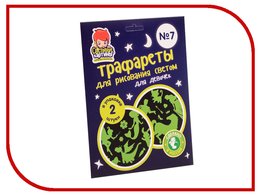 Купить Игрушка Рисуй светом Трафарет №7 для Девочек