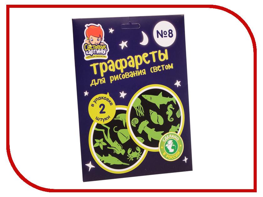 Купить Игрушка Рисуй светом Трафарет №8 Подводный мир