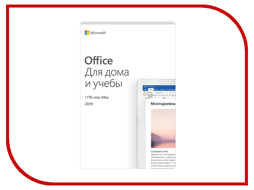 Программное обеспечение Microsoft Office Home and Student 2019 Rus Medialess 79G-05075 wb 3785 mei lian feng computer home office ergonomic boss cloth student chair lift