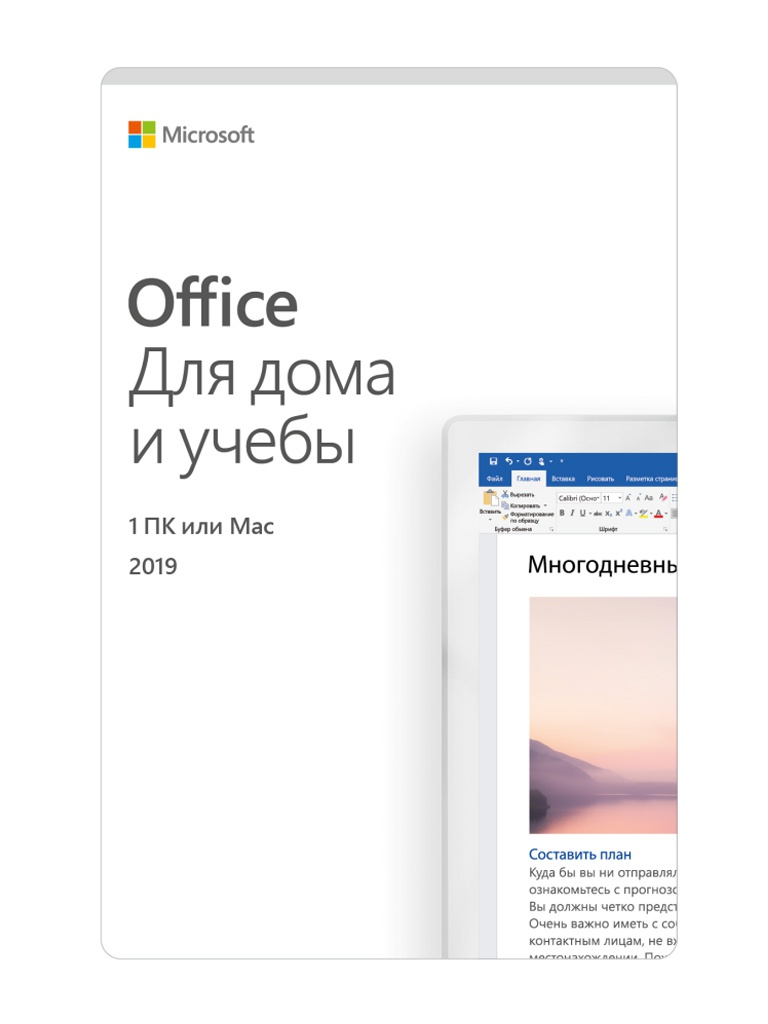 Программное обеспечение Microsoft Office Home and Student 2019 Rus Medialess 79G-05075