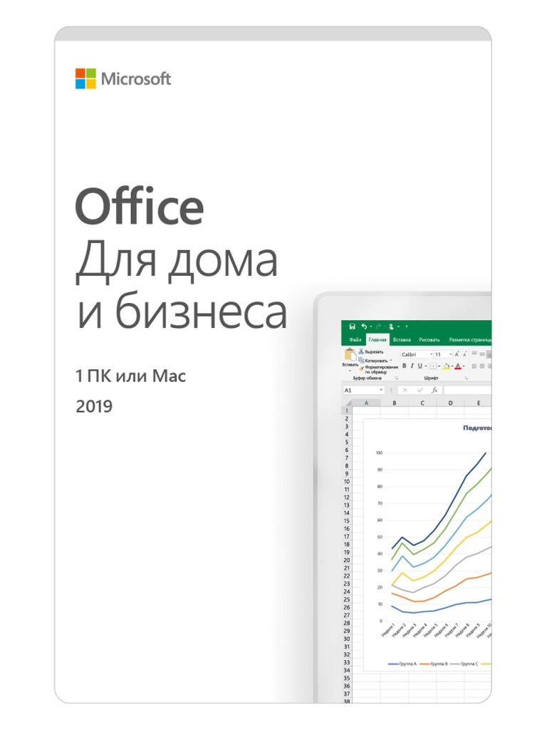 Программное обеспечение Microsoft Office Home and Business 2019 Rusian Only Medialess DVD T5D-03242