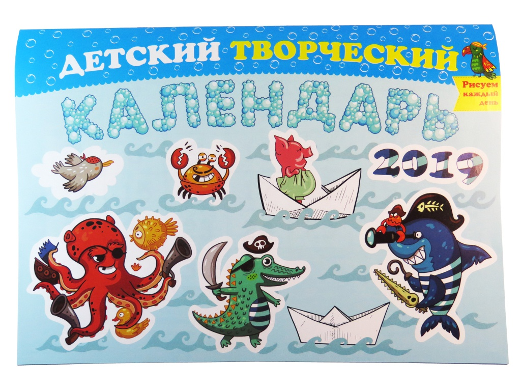 Календарь Фолиант 297x210mm 14 листов ДТК-1н дневник спортивных тренировок фолиант 88 листов дст 13