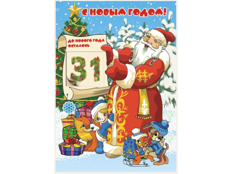 Адвент-календарь Фолиант 210x297mm АДК-2