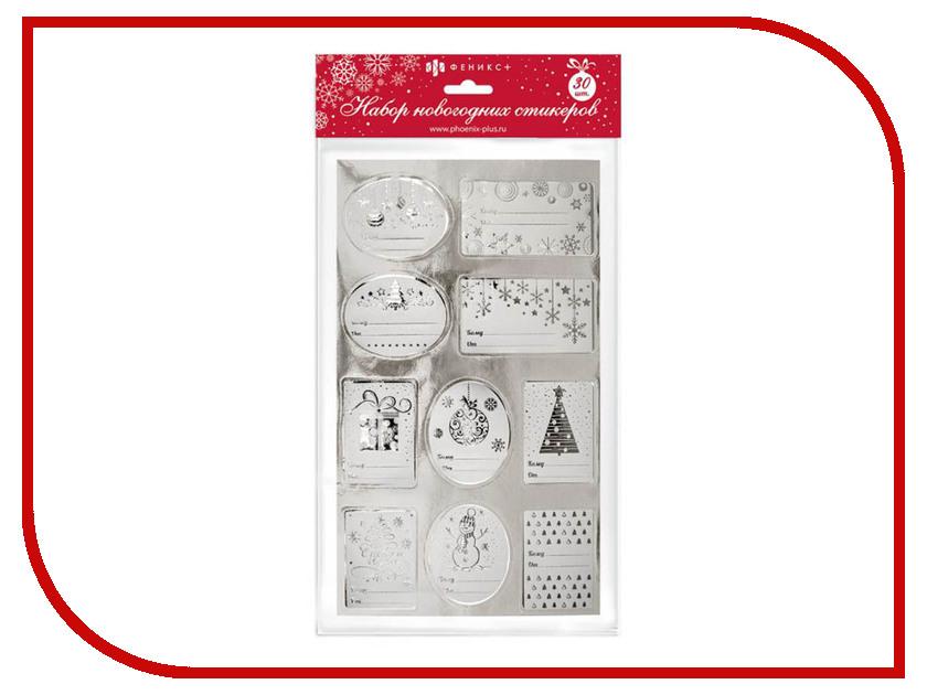 Набор Феникс+ Новогодние наклейки Silver 48043/72 земнов м александрова о новогодние заботы наклейки