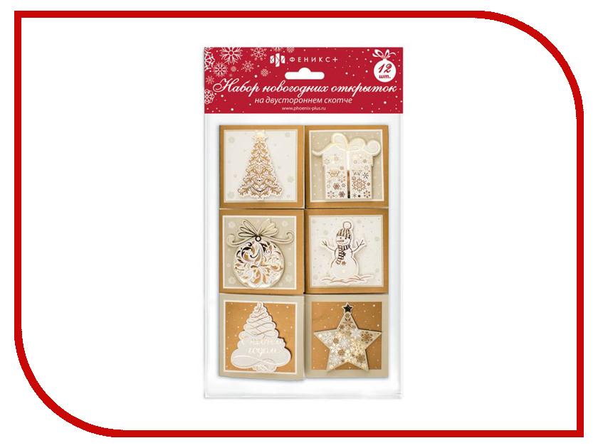 Набор Феникс+ Новогодние открытки Gold 48041/72 никитина а а новогодние открытки и игрушки альбом самоделок