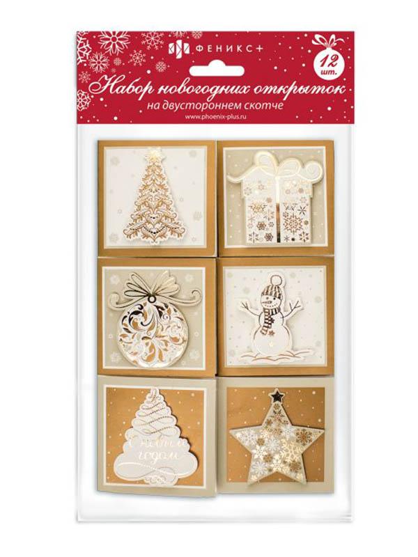 Набор для творчества Феникс+ Новогодние открытки Gold 48041/72