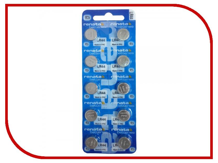 Батарейка LR44 - Renata (10 штук) renata watch battery tester analyzer new