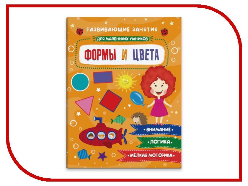 Обучающая книга Феникс+ Для маленьких умников Формы и цвета 47765 обучающая книга феникс прописи просто и легко цифры и формы 47768