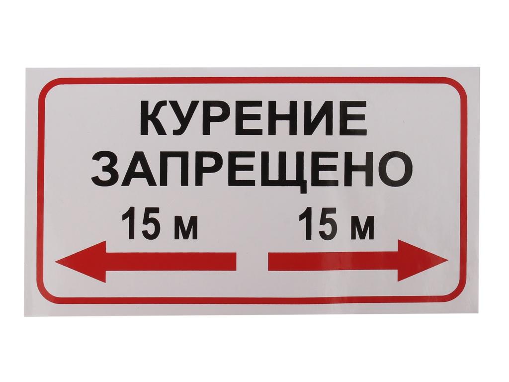Знак Фолиант Курение запрещено Р36
