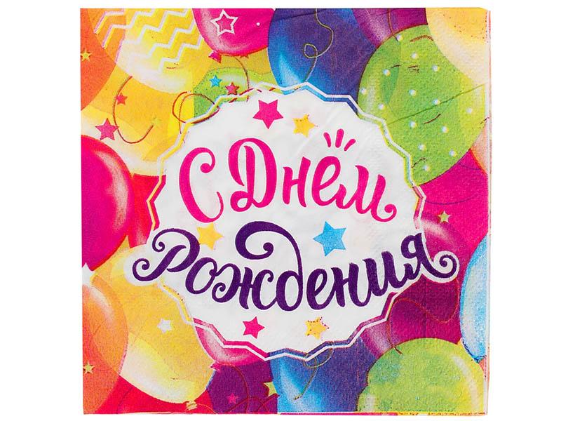 Салфетка Страна Карнавалия С днем рождения шарики 25x25cm 20шт 3536820 страна карнавалия свечи для торта с днем рождения 420545