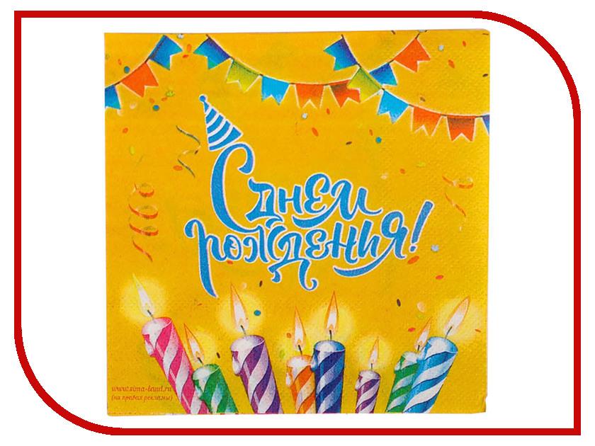 Салфетка Страна Карнавалия С днем рождения свечи 25x25cm 20шт 3536834 страна карнавалия шар воздушный с днем рождения корона 5 шт