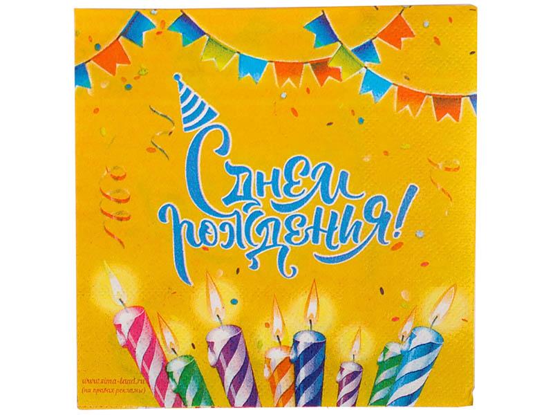 Салфетка Страна Карнавалия С днем рождения свечи 25x25cm 20шт 3536834