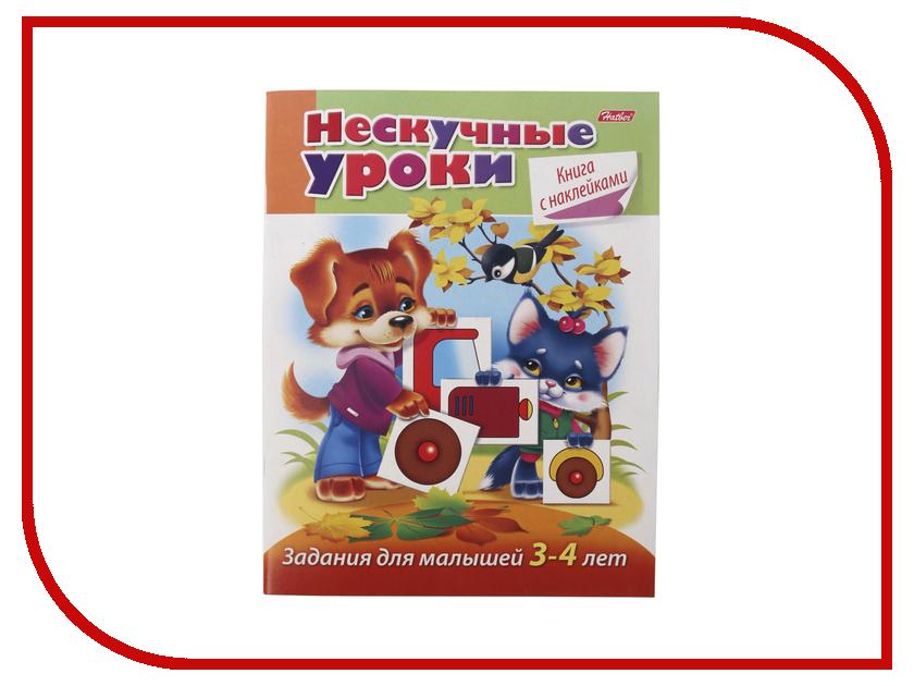 Обучающая книга Книжка-пособие Hatber Нескучные уроки R190890 обучающая книга азбукварик секреты маленькой принцессы 9785402000568