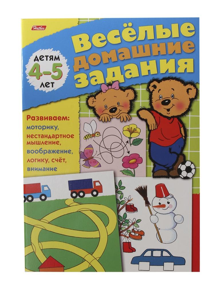 Пособие Книжка-пособие Hatber Весёлые домашние задания R002415
