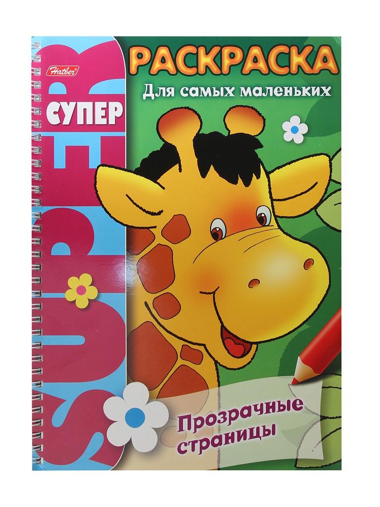Книжка-раскраска Hatber Жираф R003238