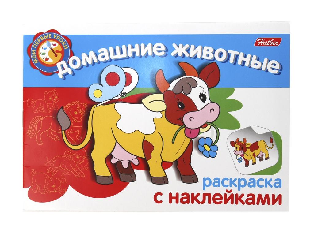 Книжка-раскраска Hatber Домашние животные R133187