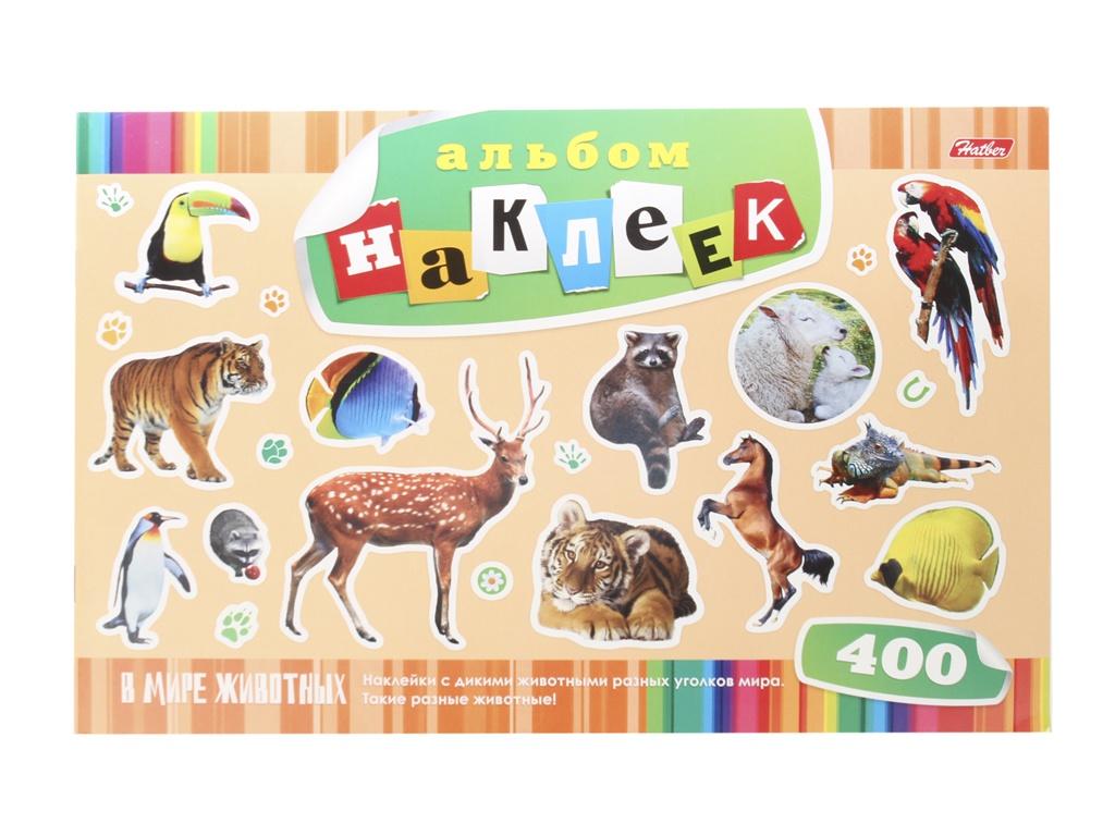 Альбом наклеек Hatber В мире животных O162293 глотова в рахманов а илл в мире животных 500 наклеек