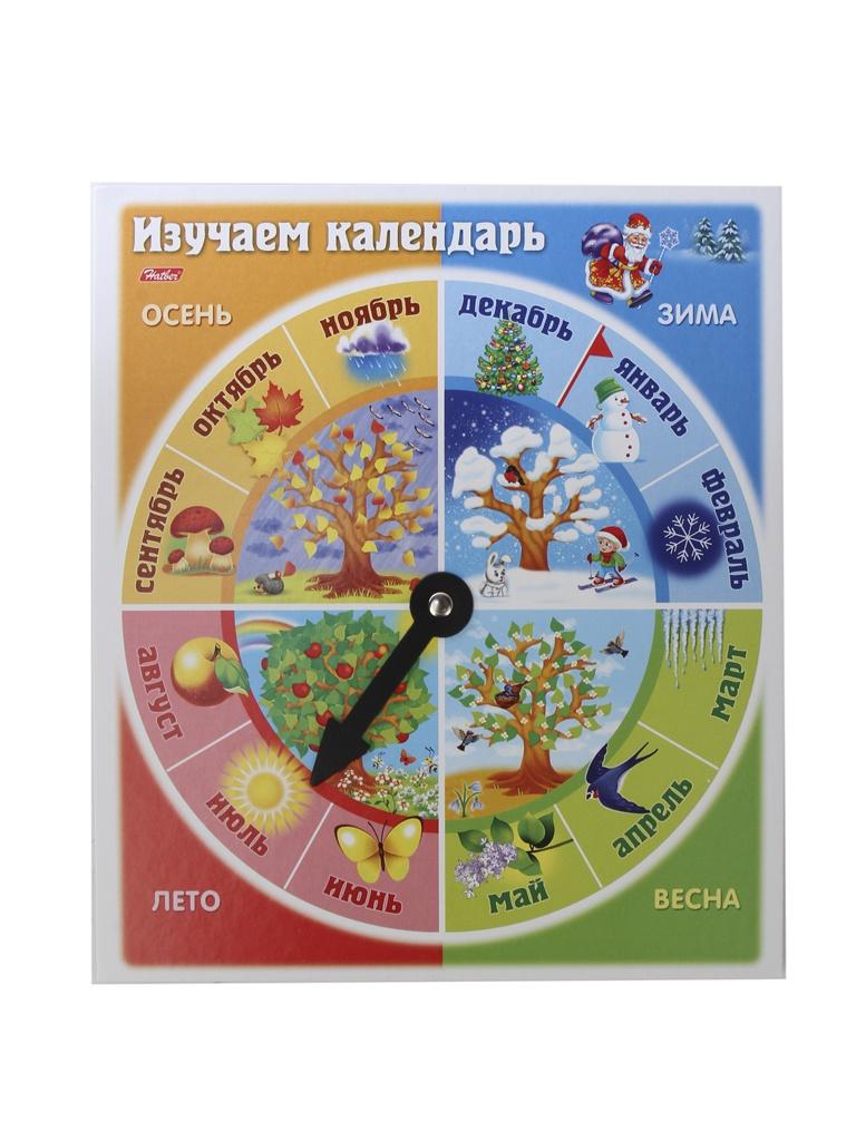Пособие Книжка-пособие Hatber Изучаем календарь U219270