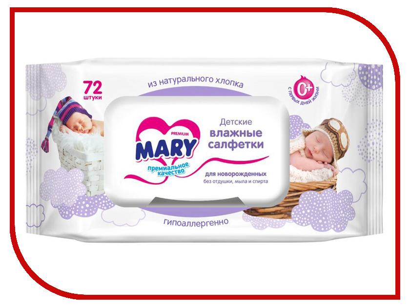 Салфетки MARY Для новорожденных 72шт GL000796412 mary berenson