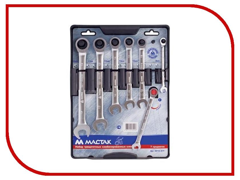 Ключ МАСТАК 0213-07T мастак зеленые