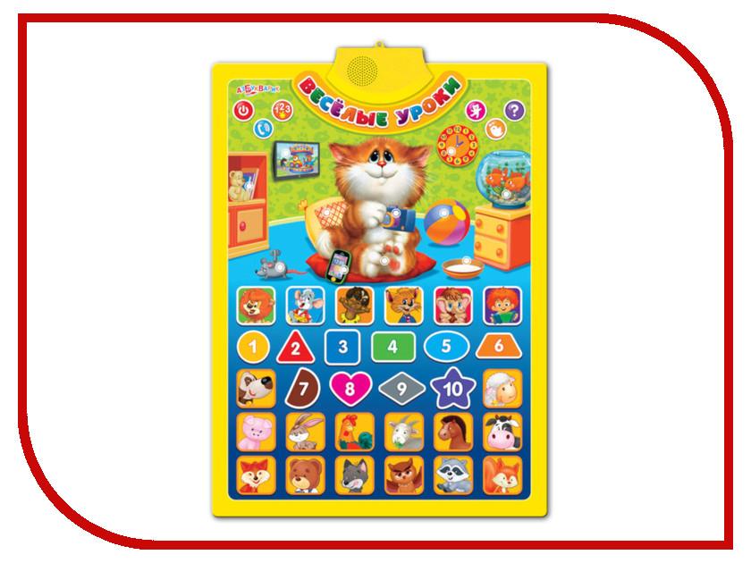 Звуковой плакат Азбукварик Весёлые уроки 4680019281469 звуковой плакат азбукварик динозаврик чудо огоньки 4680019282121