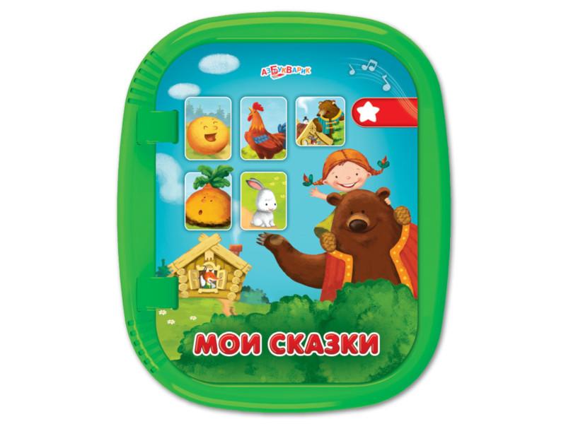 Планшет Азбукварик Малышок Мои сказки 978-5-490-00280-2