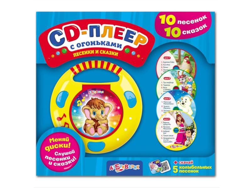 Игрушка Азбукварик CD-плеер с огоньками Песенки и сказки 4680019280875 цены