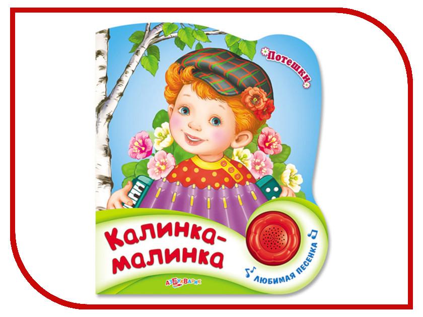 Обучающая книга Азбукварик Потешки Калинка-малинка 978-5-906764-70-6